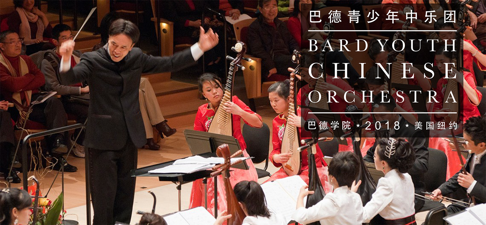 [Bard Youth Chinese Orchestra]